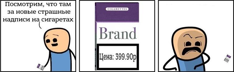 Сигареты. Прикол