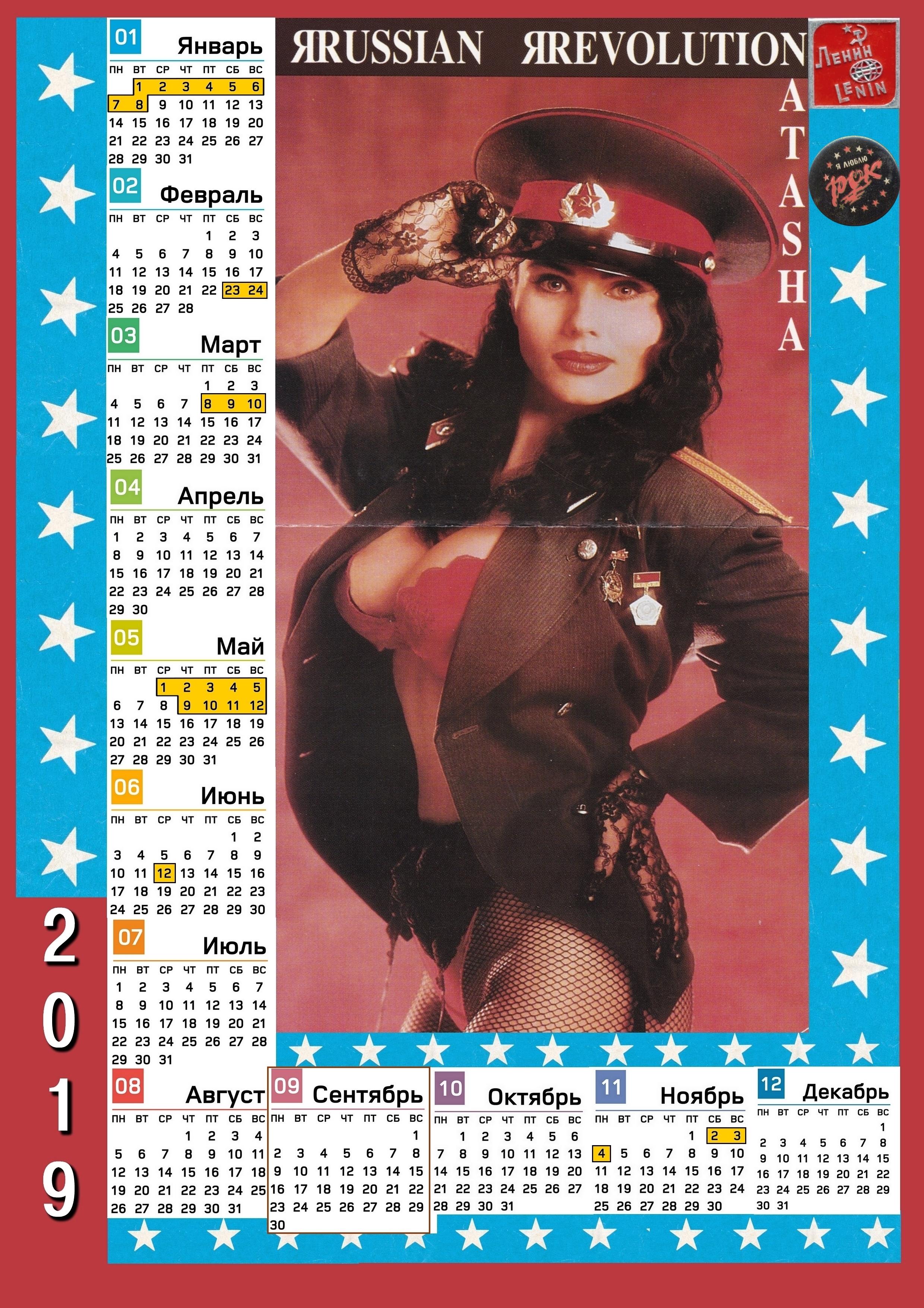 календарь,2019