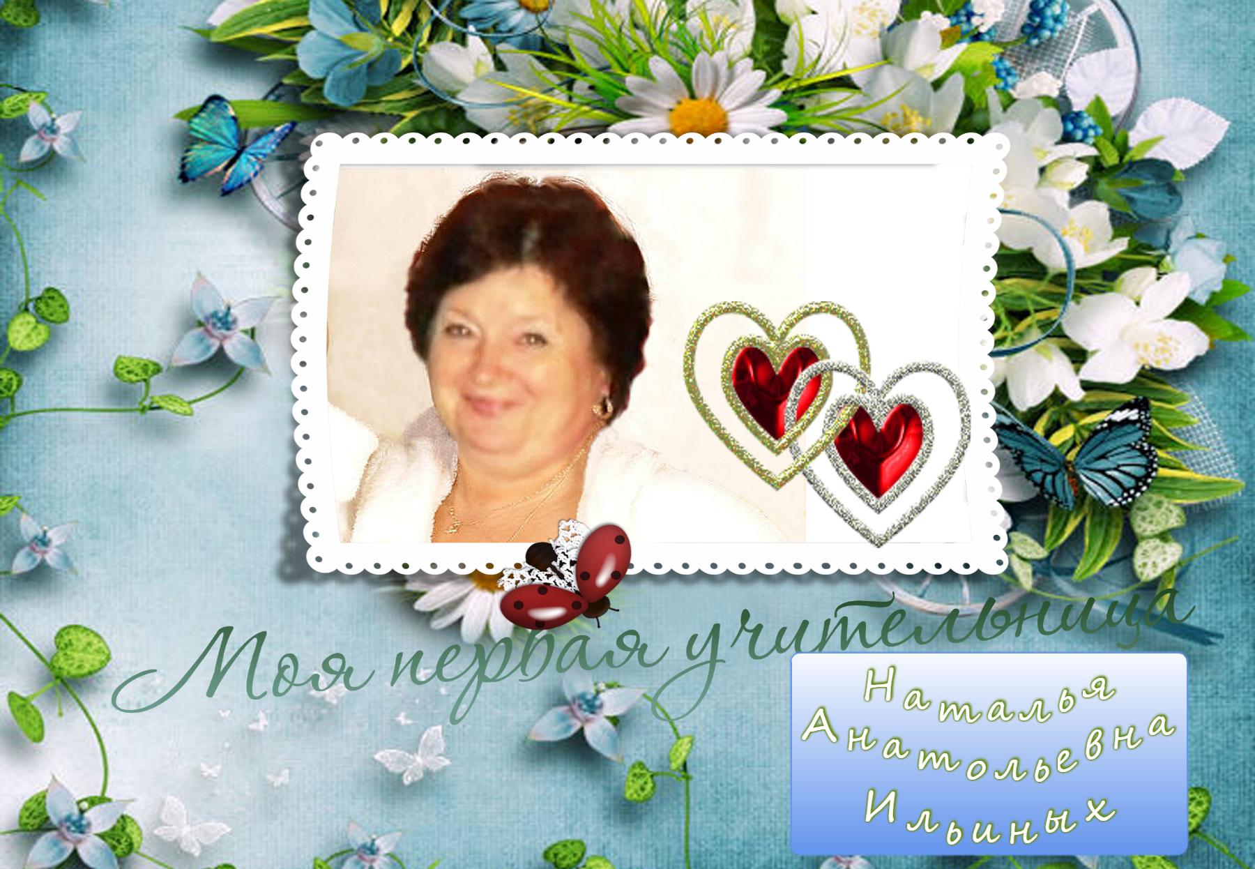 Наталья Анатольевна Ильиных любимая первая учительница, жизнерадостная, добрая, ласковая и красивая, восхитительная женщина.