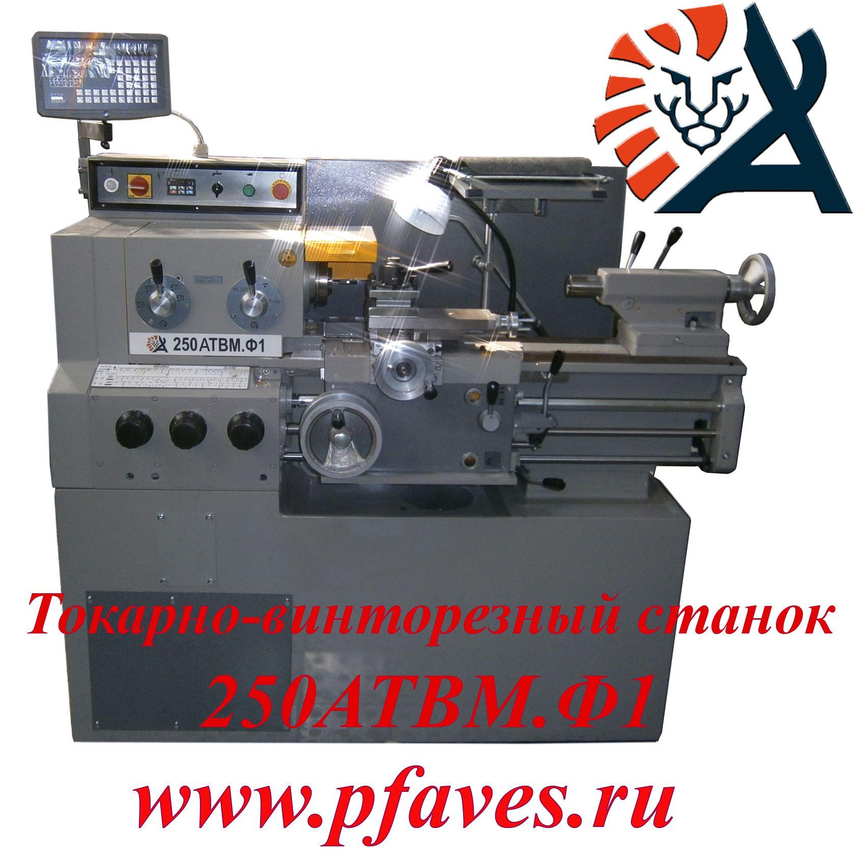 Токарно винторезный станок 250 АТВМ , РМЦ 500.
